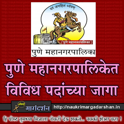 Pune Municipal Corporation Recruitment, pune recruitment, jobs in pune, vacancies in pune, government jobs in pune