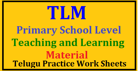 Maths TLM primary school level Teaching & Learning Material| Maths TLM primary school level Teaching & Learning Material| Maths TLM| List of TLM, Resource Material, Teaching Aids for Mathematics Subject| TLM For Primary School‎|Primary School Mathematics‎ TLM| teaching learning material for primary classes Mathematics/2017/02/maths-tlm-primary-school-level-teaching-and-learning-material-teaching-aids.html