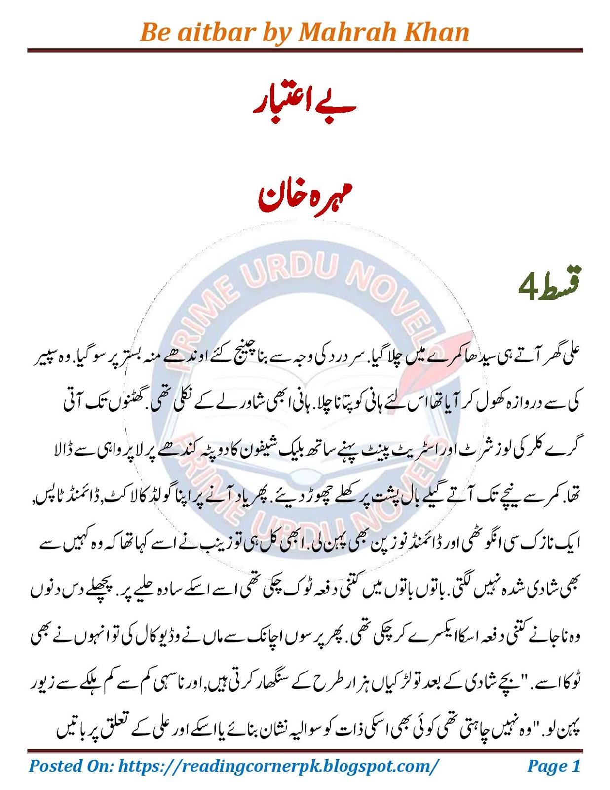 Kutab Library: Be aitbar novel pdf by Mahrah Khan Episode 4