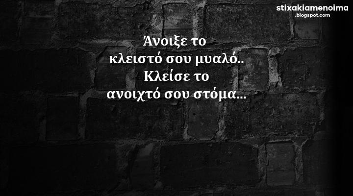 Άνοιξε το  κλειστό σου μυαλό.. Κλείσε το ανοιχτό σου στόμα...