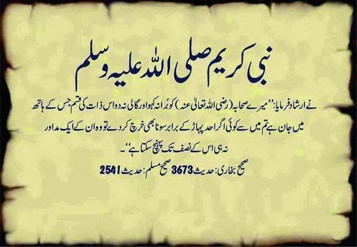 Online Naat Pakistan: Hadees of Sahih Muslim and Sahih