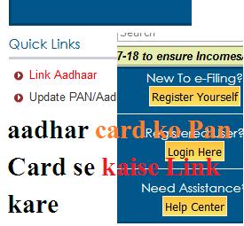 {आधार कार्ड को पैन कार्ड के साथ लिंक कैसे करें?} aadhar card ko Pan Card se kaise Link kare