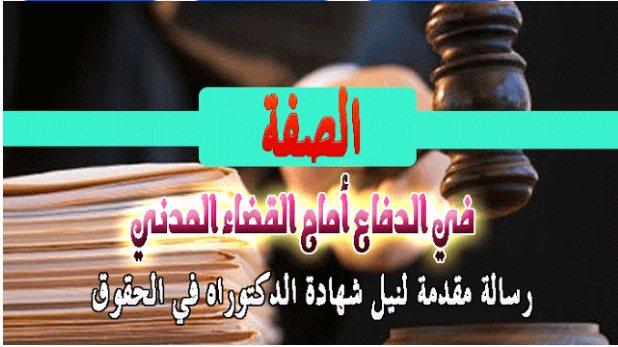 تحميل بحث الصفة في الدفاع أمام القضاء المدني pdf