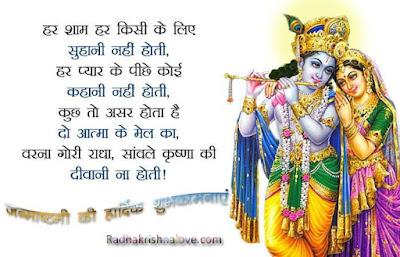 Radha Krishna Janmashtami Quotes Images
