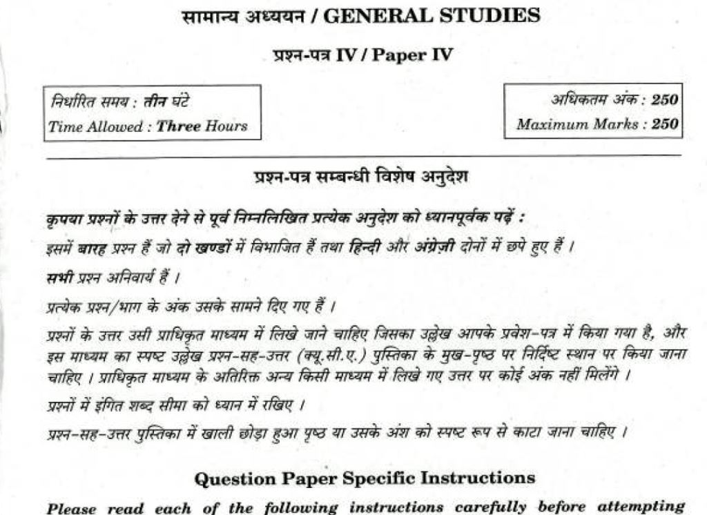 UPSC Civil Service General Studies Paper 4