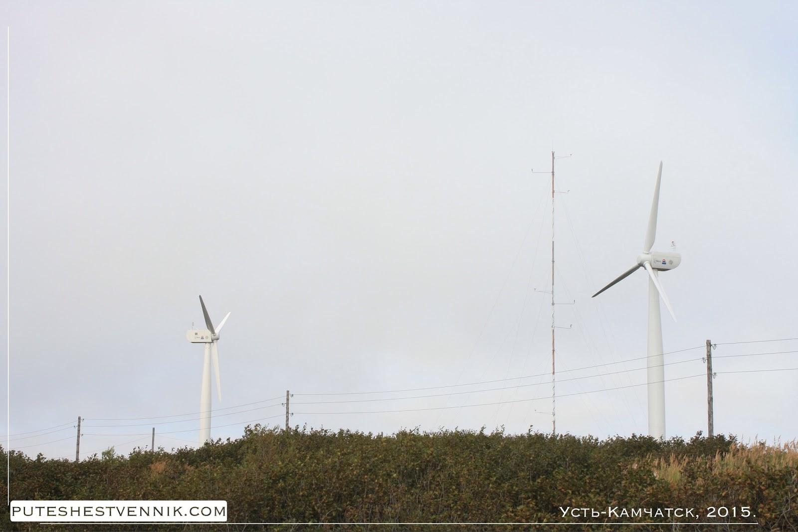 Ветровая электростанция в Усть-Камчатске