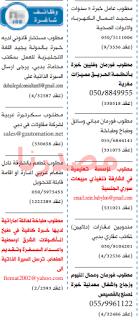 وظائف جريدة الخليج الامارات الاحد 04-12-2016