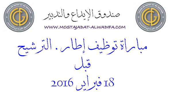 صندوق الإيداع والتدبير مباراة توظيف إطار. الترشيح قبل 18 فبراير 2016