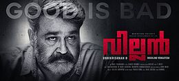 Hansika Motwani, Mohanlal New Upcoming, Malayalam movie Villain release 2017 Poster, star cast