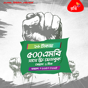 Robi Independence Day Offer