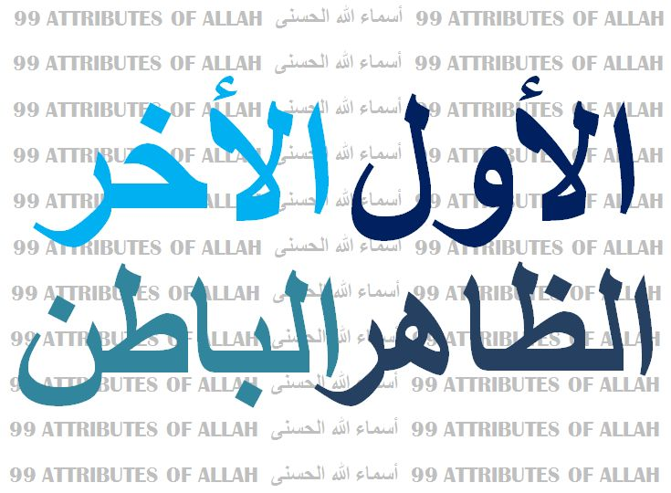 While Praising Allah For He Is The Best To Be Praised Two Attributes That Describe Are First And Last No One Before Him