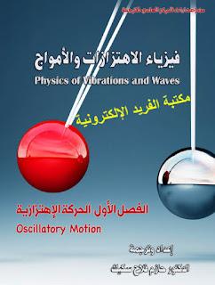 تحميل كتاب فيزياء الإهتزازات والأمواج pdf ، سيروي seaway