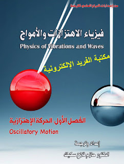 تحميل كتاب الإهتزازات والأمواج الميكانيكية pdf ، ريموند سيروي seaway مترجم إلى العربي ، كتب سيرواي إلكترونية ، كتب فيزياء