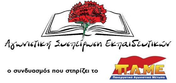 Αγωνιστική Συσπείρωση Εκπαιδευτικών (ΑΣΕ)