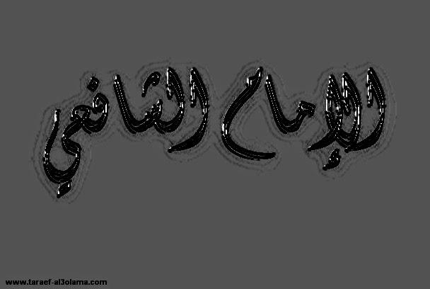 طرفة مع الإمام الشافعي-طرائف العلماء-www.taraef-al3olama.com