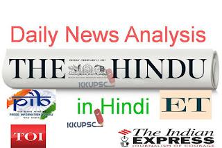 the hindu Daily News Anaysis