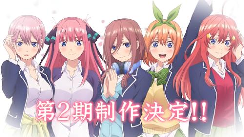 Go toubun no Hanayome — 2ª Temporada anunciada!