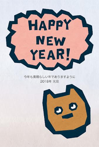 犬の顔と「HAPPY NEW YEAR」の版画年賀状(戌年)