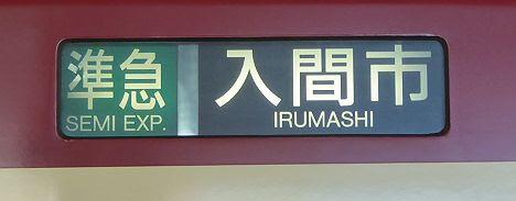 【京急塗装9000系9103Fも充当!】準急 入間市行き(2016入間航空祭臨時列車)