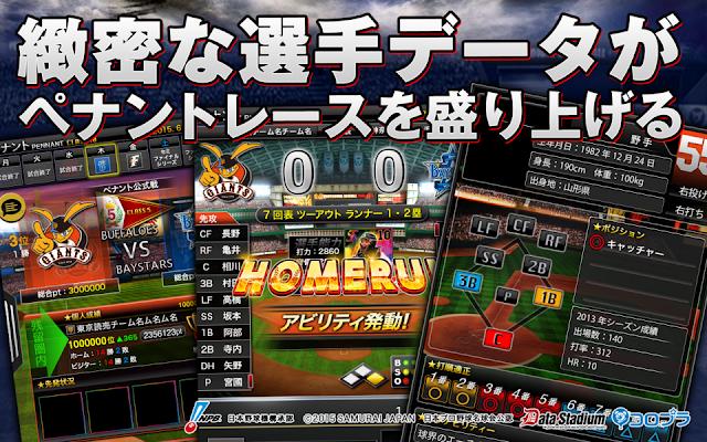 プロ野球PRIDE App