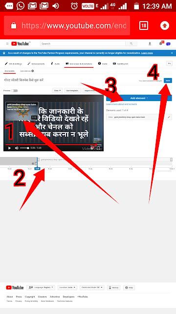 युट्युब विडियो के अंत में दुसरे विडियो की लिंक कैसे एड करें
