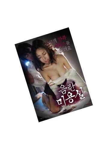 18+ An Obscene Beauty Salon 2019 HDRip Korean Porn Movie