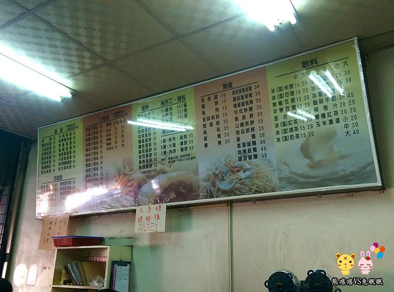 IMAG2256 - 台中西屯區早餐店│永福早餐店之14元好吃水煎包