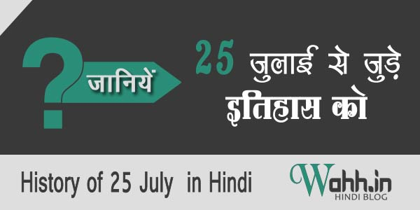 25-July-Aaj-Ka-itihaas-History