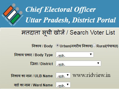 Ceo Uttar Pradesh Search Name Wise Voter List