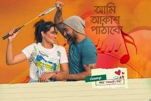 Ami Akash Pathabo By Rafa Full Mp3 Song Free Download