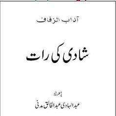 Shadi Ki Raat by Abdul Hadi