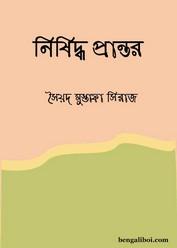 নিষিদ্ধ প্রান্তর - সৈয়দ মুস্তফা সিরাজ Nishiddha Prantar by Syed Mustafa Siraj pdf