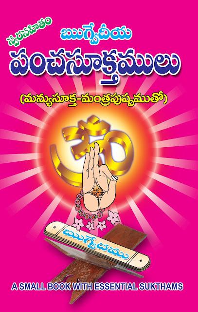 పంచసూక్తములు | Pancha Suktamulu |  GRANTHANIDHI | MOHANPUBLICATIONS | bhaktipustakalu