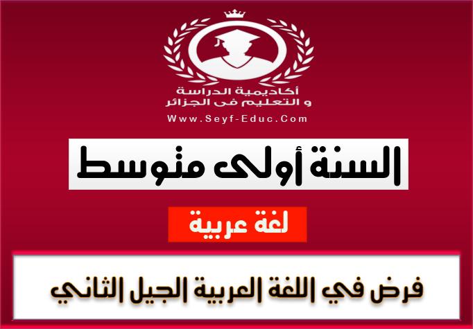 فرض في مادة اللغة العربية للسنة أولى متوسط للجيل الثاني