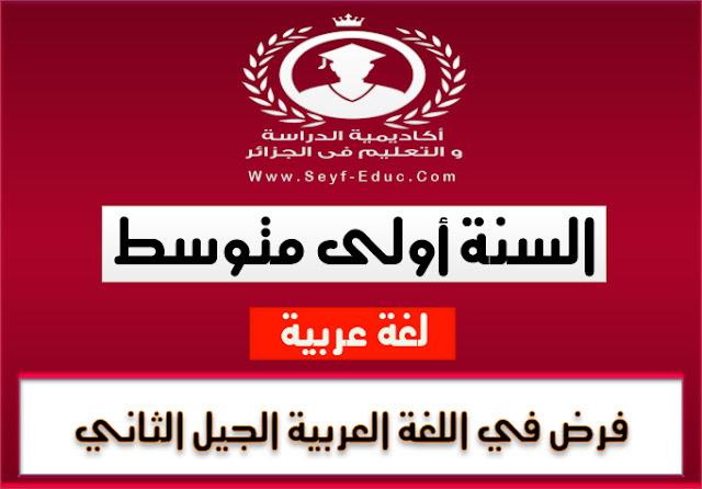 فرض اللغة العربية للسنة الاولى متوسط