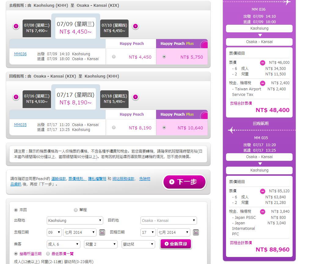 閱讀這個世界: 日本四國旅行規劃(1)--訂樂桃航空機票