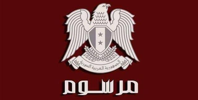 الرئيس الأسد يصدر مرسوماً بإحداث الهيئة العامة لمستشفى شهبا الوطني