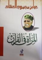 كتاب المرأة فى القرآن لعباس محمود العقاد