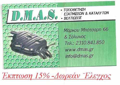 D.M.A.S. - Τοποθέτηση εξατμίσεων και καταλυτών