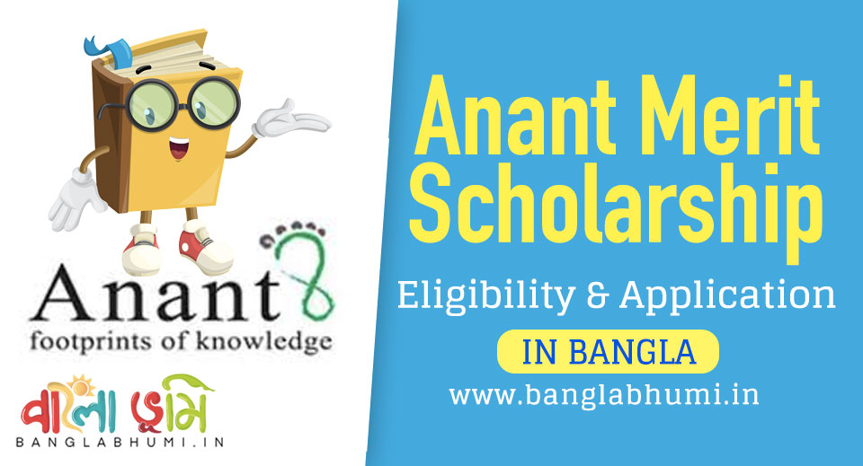 Anant Merit Scholarship Eligibility and Application