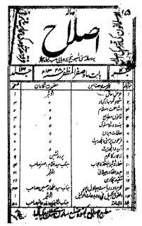رسالہ اصلاح 1328 ہجری ایڈیٹر سید علی حیدر