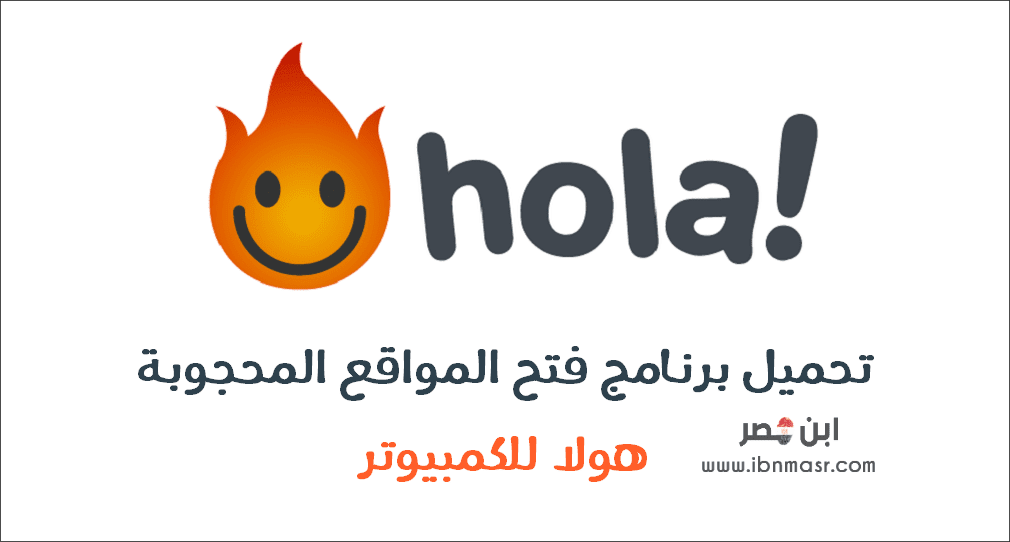 Download Hola For Computer 2019