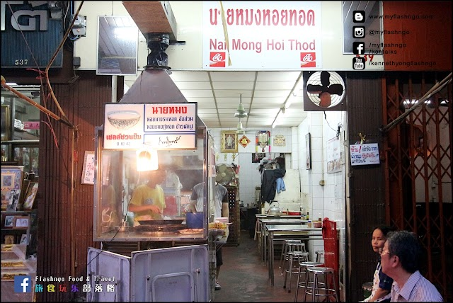 【曼谷】泰式蚵仔煎 @ Nai Mong Hoi Thod 网络名气小店
