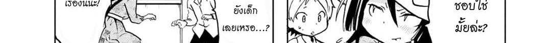 อ่านการ์ตูน Koisuru Yankee Girl ตอนที่ 1 หน้าที่ 94