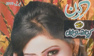 Kiran Digest April 2018 Kiran Digest April 2018 == Read a Special Book for Cooking Recipes with this Edition