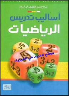 تحميل كتاب أساسيات تدريس الرياضيات pdf ، مبادئ وأسس طرق تدريس مادة الرياضيات للمرحلة الأساسية والثانوية ، Basics of Teaching Mathematics ، طرق تدريس الرياضيات الحديثة ، طرق تدريس الرياضيات للمرحلة الثانوية والابتدائية