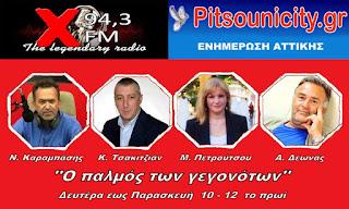 Μια νέα εποχή ξεκινάει για το Pitsounicity.gr.