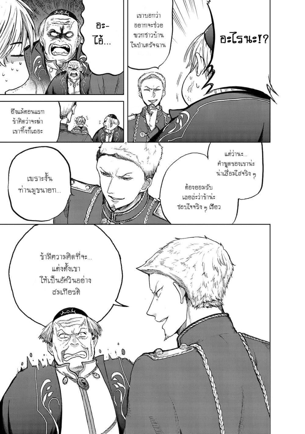 อ่านการ์ตูน Saihate no Paladin ตอนที่ 22 หน้าที่ 3