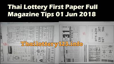 Thai Lottery First Paper Full Magazine Tips 01 Jun 2018