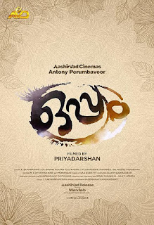 Oppam Malayalam Songs lyrics